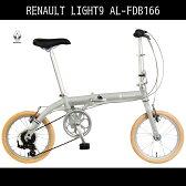 【送料無料 折りたたみ自転車 ルノー(RENAULT)自転車】 折りたたみ自転車 グレー【16インチ 折りたたみ自転車 軽量 外装6段変速ギア付き】ルノー LIGHT9(AL-FDB166)(ライトナイン)アルミニウム
