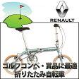 【ゴルフコンペ ゴルフ景品に最適】【送料無料 折りたたみ自転車 ルノー(RENAULT)自転車】 折りたたみ自転車 ブルー/青【16インチ 軽量 外装6段変速ギア付き】ルノー LIGHT9(AL-FDB166)(ライトナイン) アルミニウム
