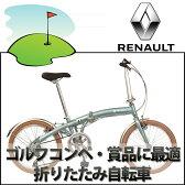 【ゴルフコンペ ゴルフ景品に最適】【送料無料 折りたたみ自転車 ルノー RENAULT 自転車 ブルー/青】【20インチ 自転車 軽量 外装7段変速ギア付き】ルノー 自転車 AL-FDB207D ギア付きで使いやすい折りたたみ自転車 アルミニウム
