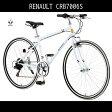 <関東限定特別価格>ルノー RENAULT かっこよくツーリングができる自転車 スピード6段ギアでストライプタイヤなので、おしゃれ CRB7006S 外装6段変速ギア付き 軽量 クロスバイク 700c 白色 ホワイト 自転車 ルノー クロスバイク 送料無料