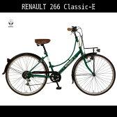 【<送料無料 自転車 ルノー(RENAULT)グリーン/緑 シティサイクル 26インチ 自転車 外装6段変速ギア付き LEDライト ローラーブレーキ 鍵付き】自転車 ルノー ママチャリ 266L Classic-E ギア付きで使いやすいママチャリです(自転車)