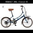 <関東限定特別価格>Classic-N 206L ルノー 自転車 RENAULT ローラーブレーキ、鍵付き LEDライト 外装6段変速ギア付き ミニベロ 20インチ 青色 ブルー 小径車 ミニベロ 自転車 ルノー ミニベロ 送料無料
