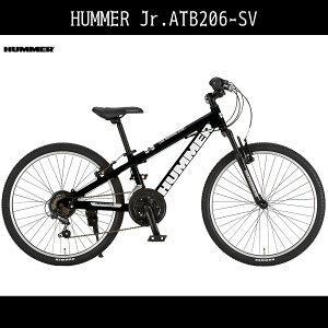 2台セット販売【送料無料 子供用 マウンテンバイク 自転車 ハマー(HUMMER)】ブラック 黒【20インチ 外装6段変速ギア】ハマー 子ども用 自転車 Jr.ATB206-SV アルミニウム