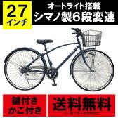 【送料無料 クロスバイクとママチャリの中間の自転車】【27インチ 自転車 6段ギア オートライト かごが大きい】サントラスト(SUNTRUST)自転車 ネイビー/紺色 スポーティなママチャリ おしゃれでかっこいいクロスバイク自転車 軽快車 Piscis(ピスキス)