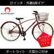 【送料無料 自転車 クロスバイクとママチャリの中間】27インチ 自転車 6段ギア オートライト かごが大きい サントラスト(SUNTRUST)自転車 コチニールレッド/赤色 スポーティママチャリ おしゃれでかっこいい クロスバイク 自転車 Piscis(ピスキス)