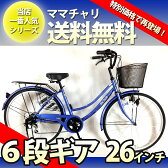 【送料無料 自転車 ママチャリ 軽快車 26インチ 外装6段ギアつき】サントラスト(SUNTRUST)自転車 ブルー 青色 かわいいママチャリ 自転車 dixhuit (ディズウィット) 激安 6段変速ギア