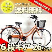 送料無料 自転車 ママチャリ 軽快車 26インチ シマノ製 外装6段ギアつき サントラスト(SUNTRUST)自転車 オレンジ かわいい ママチャリ 激安 自転車 dixhuit (ディズウィット)
