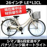 送料無料自転車26インチサントラストママチャリ6段変速ギアオートライトギア付きかぎ付きLECIELルシール激安おしゃれホワイトゴールド