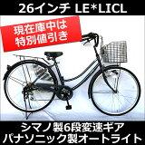 送料無料自転車26インチサントラストママチャリ6段変速ギアオートライトギア付きかぎ付きLECIELルシール激安おしゃれブラック