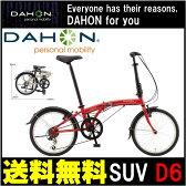 【送料無料 折りたたみ自転車 DAHON SUV D6 ダホン 自転車】マットレッド【20インチ 折りたたみ自転車 外装6段変速ギア】ダホン 折りたたみ自転車 DAHON エスユーヴィー D6