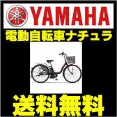 【送料無料 電動アシスト自転車 ヤマハ PAS ナチュラL】 26型 電動自転車 カラメルブラウン 内装3段ギア 2016年モデル 26インチ