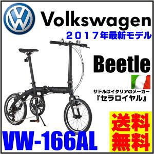 フォルクスワーゲン自転車VW-166AL