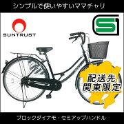 サントラストママチャリシティサイクル(ブラック)-裾(SUSO)すそ-
