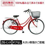 サントラストママチャリ・シティサイクル5カラー自転車(レッド)(大きなOGK樹脂カゴ)