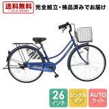 サントラストママチャリ・シティサイクル4カラーブルー260HD