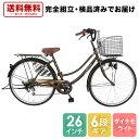 【この色だけ特別値引き中!】 自転車 ママチャリ 6段ギア ...