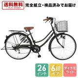 サントラストママチャリ・シティサイクル自転車(ブラック)dixhuit