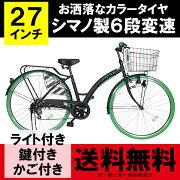 27インチ6段外装カラータイヤママチャリ・シティサイクル(グリーン)paprika