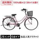 2月中旬以降発送 自転車 ピンク 配送先一都三県一部地域限定送料...