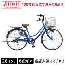 【13日までクーポン配布中!!】 1月中旬以降発送 自転車 配送...