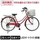 送料無料自転車26インチサントラストママチャリ6段変速ギアオートライトギア付きかぎ付きLECIELルシール激安おしゃれレッド赤