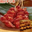 【香川県産健味鳥】 若鶏砂肝(ズリ) 0.5kg
