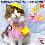 ゴロにゃんオリジナル 猫服 ワンタッチコーデシリーズ 幼稚園気分 Mサイズ ギンガムチェックピンク&黄色いお帽子のセット
