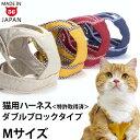 ゴロにゃんオリジナル猫用ハーネス ダブルブロックタイプ Mサ...