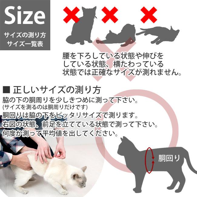 ゴロにゃんオリジナル猫用ハーネスダブルブロックタイプ猫ハーネス【特許取得済】タータンチェックシリーズ(Sサイズ)