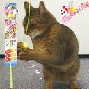 キャティーマン じゃれ猫ブンブン(ミツバチ) 猫用じゃらし おもちゃ
