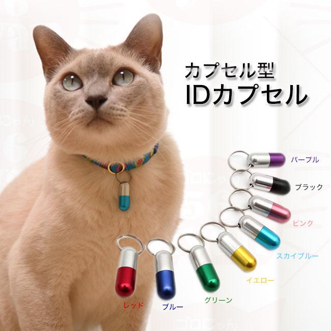 quchitap カプセル型IDカプセル 猫用迷子札 IDタグ