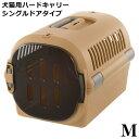 キャンピングキャリー シングルドアタイプ Mサイズ ダークブラウン (99167) リッチェル 猫用ハードキャリー 【特箱】 その1