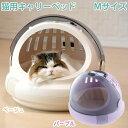 リッチェル コロル おでかけネコベッド Mサイズ 1個入 【猫用 ハードキャリー ベッド ハウス その1