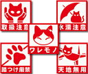 【ねこケアマークシール〜めっちゃ可愛いパロディーシール(ミックス)全種類が各2枚ずつ】