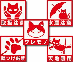 【ねこケアマークシール~めっちゃ可愛いパロディーシール(ミックス)全種類が各2枚ずつ】