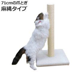 待望のロングポール爪とぎ - 高さ約72cmポール型つめとぎ~こんなの欲しかった 猫用爪とぎ ね...