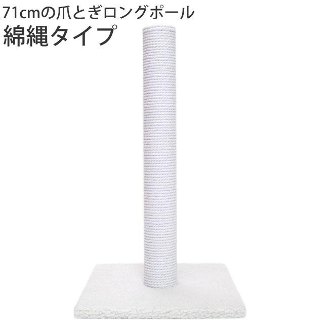 ロングポール 爪とぎ (綿タイプ)【高さのあるポール型つめとぎ】