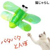 猫用おもちゃ パタパタとんぼ これは発想が新しい グリーン (22366)