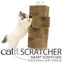 GEX Catit キャットイット Senses2.0 スクラッチャー Cat it 猫用爪とぎ(24803)【特箱】 その1