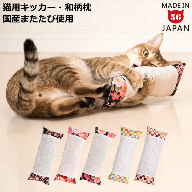 国産またたび100%使用ゴロにゃんオリジナルなめける枕キッカー手作りの猫用キッカー猫用けりぐるみ