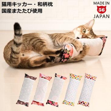 国産またたび100%使用 ゴロにゃんオリジナル なめける枕キッカー 手作りの猫用キッカー 猫用けりぐるみ