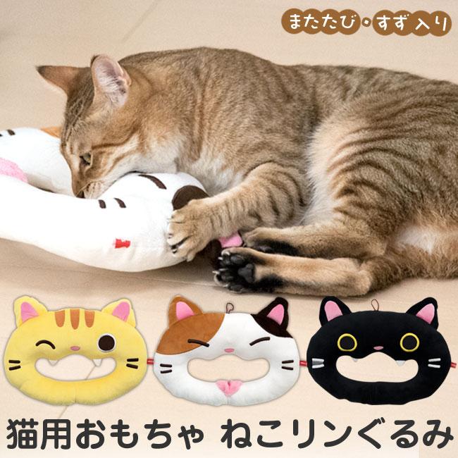 ボンビアルコン ねこリンぐるみ 【猫 キッカー まくら マット またたび スズ入り】