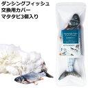 貝沼産業 ダンシングフィッシュ ウグイ 交換用カバー 替え (31134) 猫用おもちゃ