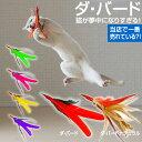 1月22日より値下げしました。メール便不可。【猫が夢中になりすぎる〜ダ・バード(羽根のお色は...