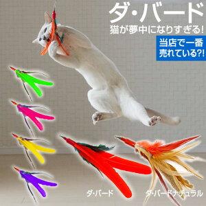 当店で一番売れている猫じゃらし。メール便不可。ダ・バード〜猫が夢中になりすぎる(羽根のお色...