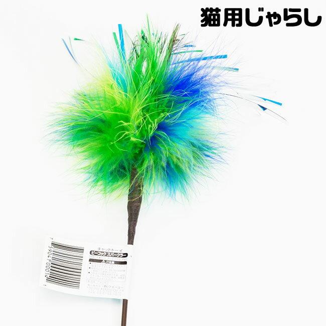 おもちゃ, 猫じゃらし Peacock Sparkler ()