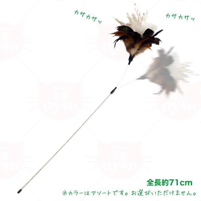 マジカル ロングワンド アニマルエッグ フォー キャット【猫 おもちゃ じゃらし 特箱】 (15749)