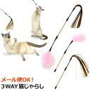 【メール便OK】キャティーマン じゃれ猫 キャティーパーティー きらフワ Wじゃらし 猫用 おもちゃ (45235)