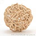 シンシアジャパン ナチュラルラタンボール Lサイズ 猫 おもちゃ (61074)