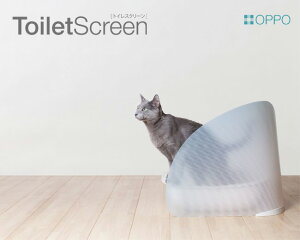 トイレをキレイに隠すスクリーン 猫砂やオシッコの飛び散りを防ぎます【OPPO(オッポ) ToiletScr...